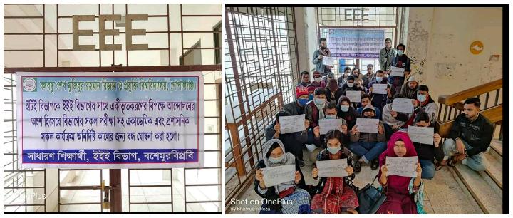 বশেমুরবিপ্রবির ইইই বিভাগের কক্ষে তালা, সকল শিক্ষা কার্যক্রম বন্ধ ঘোষণা
